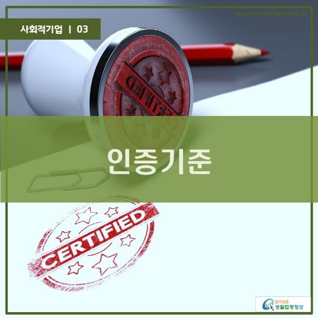 사회적기업   03  인증기준 www.easylaw.go.kr 찾기쉬운 생활법령정보 로고